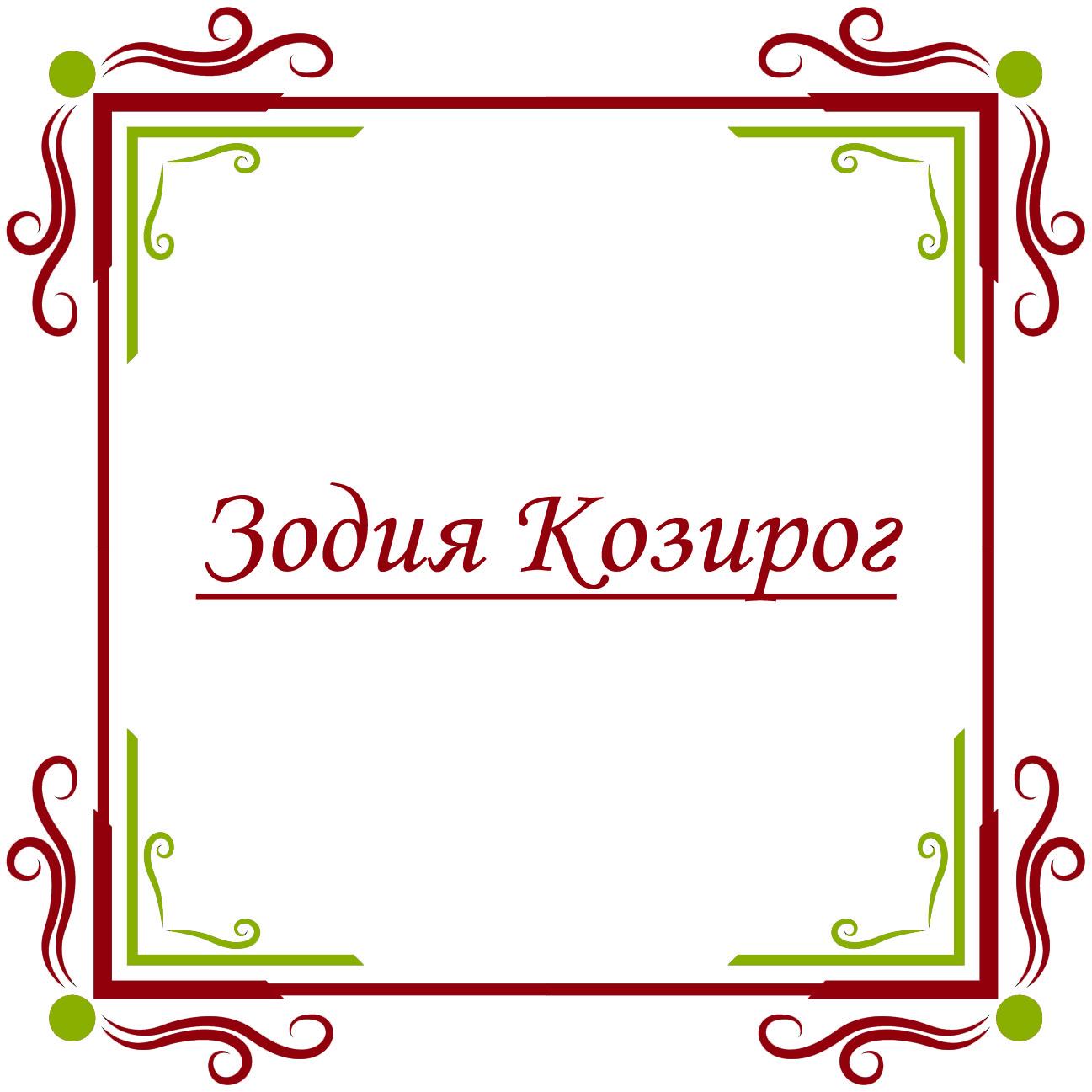 Зодия Козирог