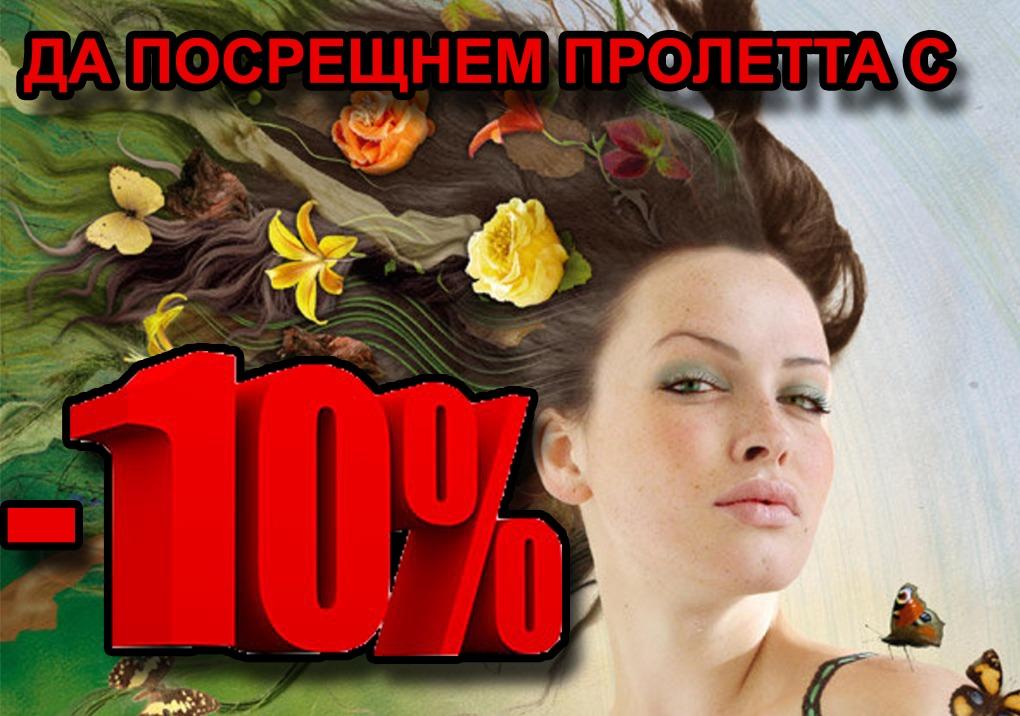 Пролетна промоция - 10%