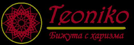 Teoniko – Бижута с харизма